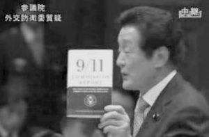 jd-fujita-911report